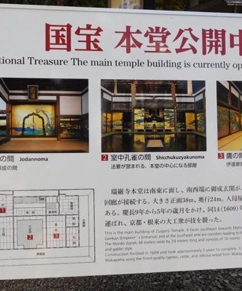 仙台と松島の文化財建造物