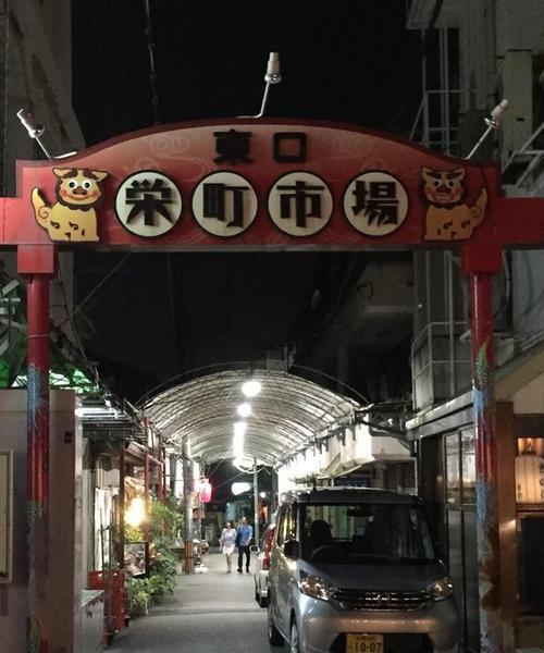 沖縄県民が教えるで〜じディープな栄町グルメ♪【随時更新予定】