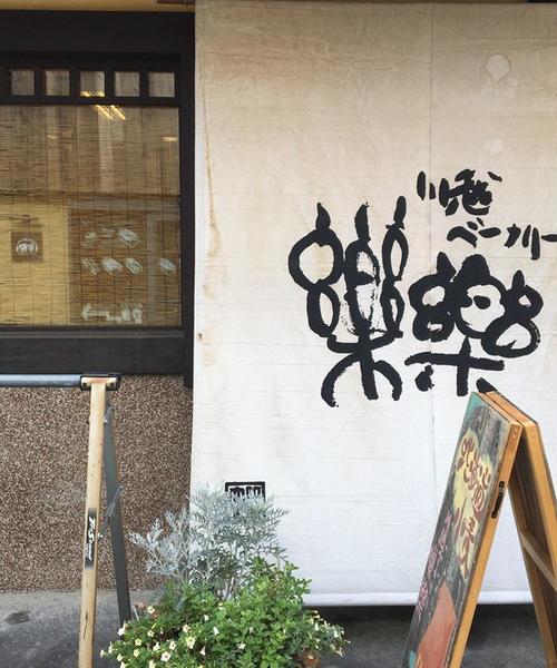 小江戸川越周遊にパン巡りをつけてしまう旅
