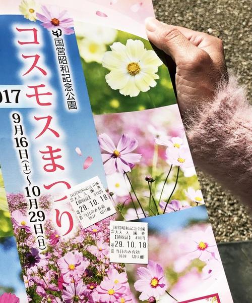 大人の遠足🎒昭和記念公園