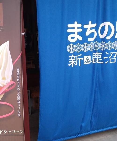 まちの駅新 鹿沼宿