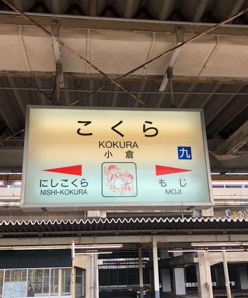 2018年〜青春18切符の旅 賀正④〜