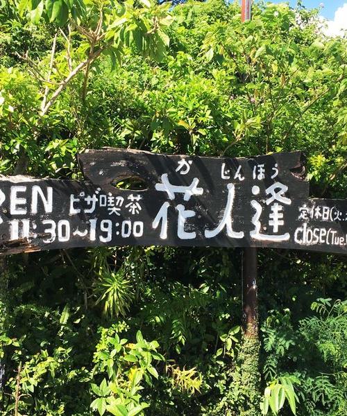 沖縄北部のおススメのお店