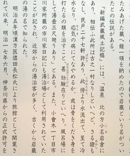 浅草浅草寺発祥の地〜東京青梅奥座敷