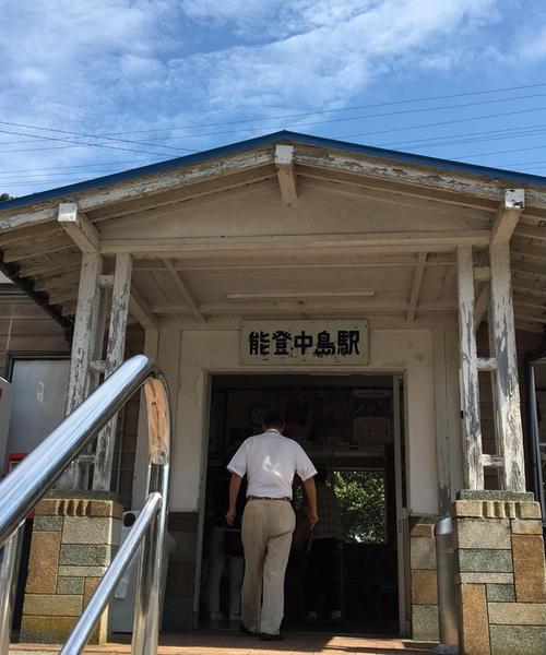 和倉温泉 〜18切符の旅〜