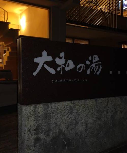 日帰り温泉巡り関東付近