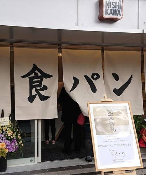 もう迷わない❗️お気に入りが見つかる広島高級食パン比較マップ🍞