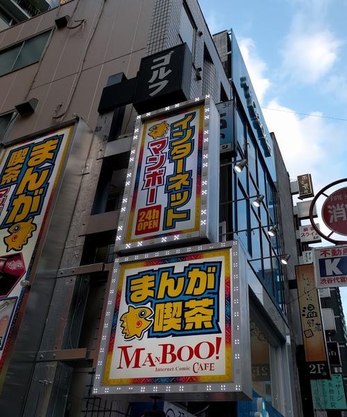 【すのちゅーぶ ロケ地】渋谷