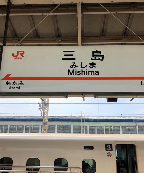新幹線で静岡へ!熱海で1泊の旅