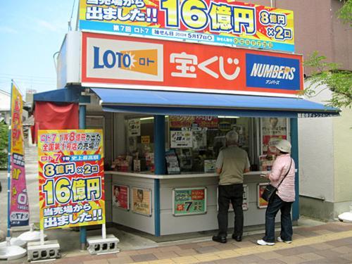 一攫千金!宝くじ日本最高額スポットを巡る