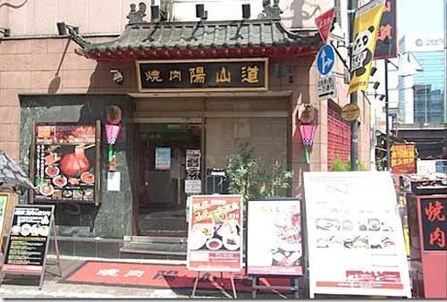 上野の穴場 ♡焼肉♡
