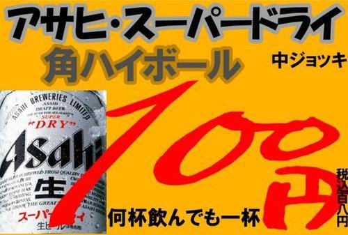 渋谷のビールが安い居酒屋