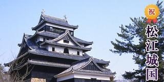 鳥取&島根のチョッとだけ1日観光コース♪全部体験実証済