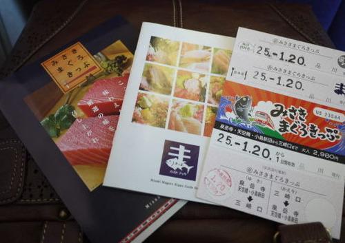 日帰り!三崎マグロ切符で大自然と美味を満喫!