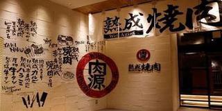 仙台で肉が食べたいとき!🍖🍖🍖