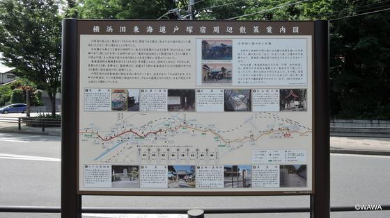 境木に立つ東海道「戸塚宿」周辺散策案内図