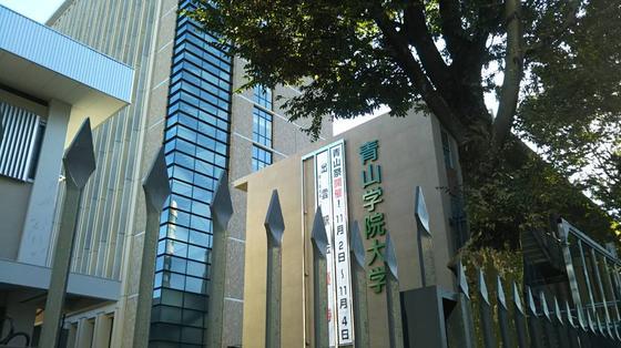 青山学院大学 青山キャンパス