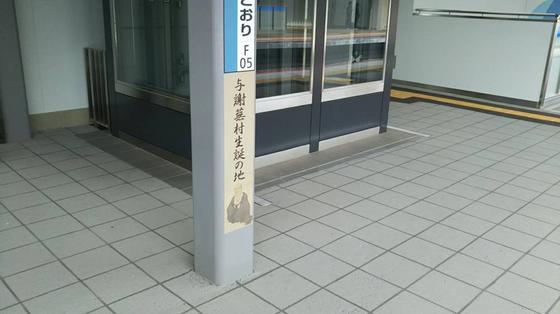 与謝蕪村生誕地