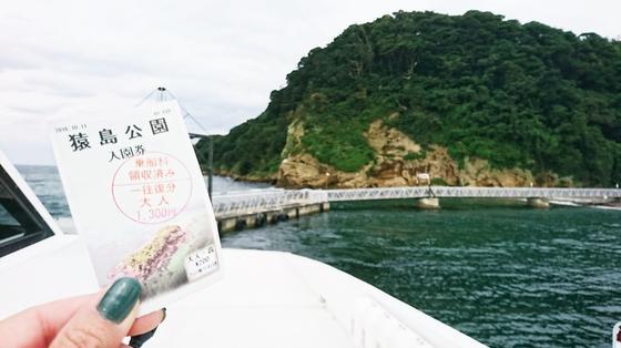 乗船〜猿島へ
