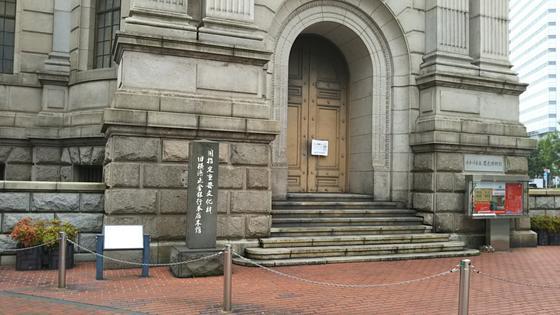 旧横浜正金銀行本店本館