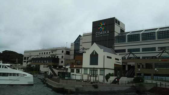 横須賀の観光も