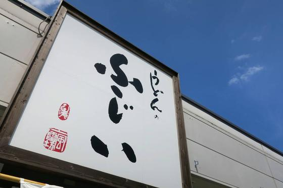 藤井寺の近くなのです