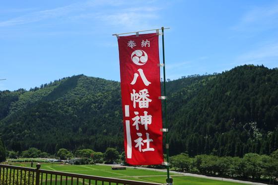 八幡神社ののぼり旗がお出迎え
