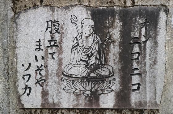 教えが彫られた石像