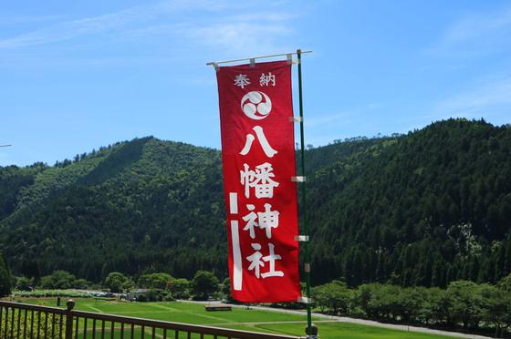 """Red banner showing """"Hachiman Shrine"""""""