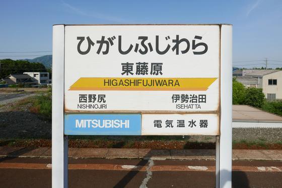 東藤原駅ですね