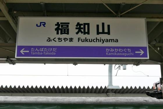 やっと福知山に到着