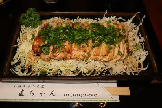 日向鶏タタキ風定食