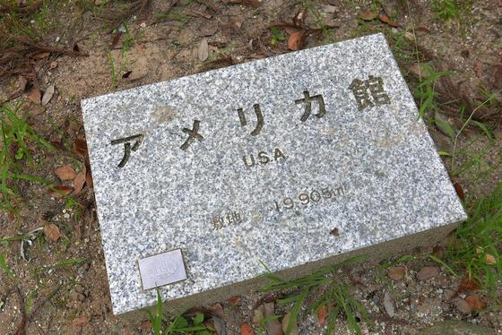 パビリオン跡の石碑