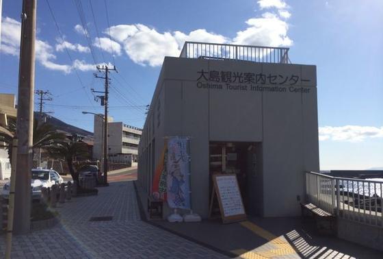 大島観光協会へ