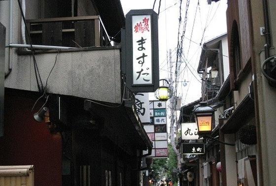先斗町の老舗のひとつ。