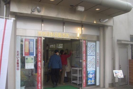 造幣局製品販売所