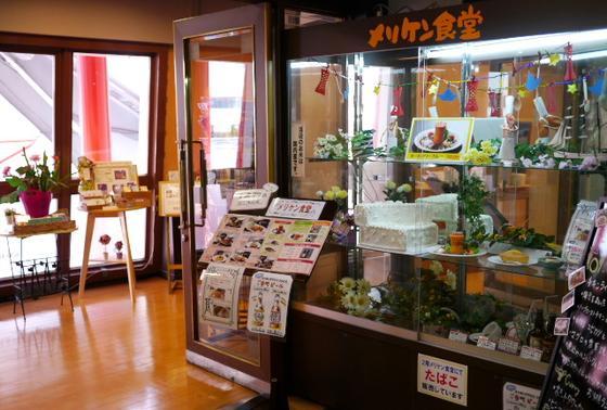 メリケン食堂 と神戸セレクション