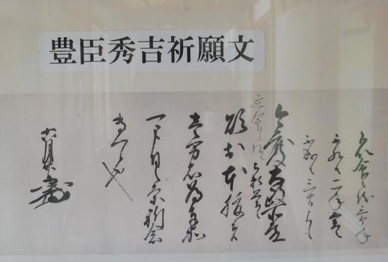 太閤秀吉の祈願文