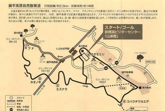 鍋平高原自然散策道