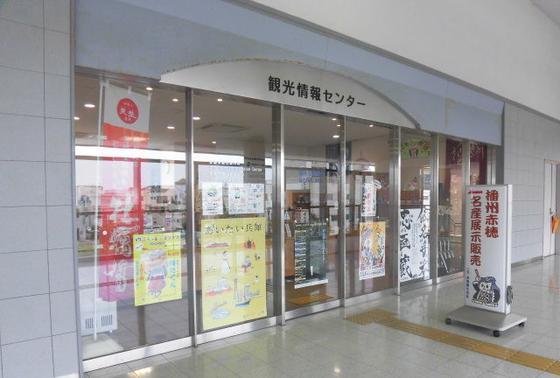 観光情報センター