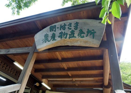 関・迫間農産物直売所