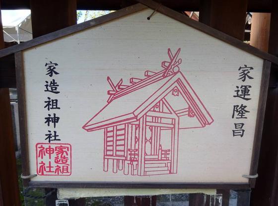 家造祖神社