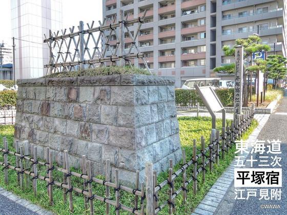 東海道五十三次 平塚宿(旧東海道)の江戸見附