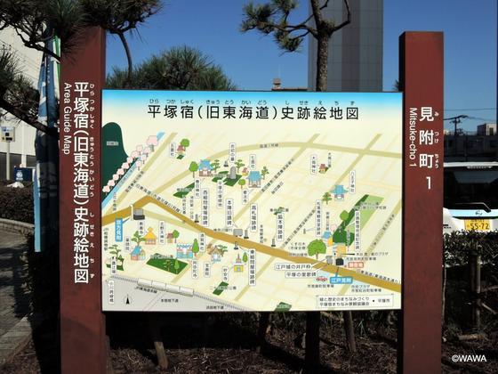 平塚宿史跡絵地図