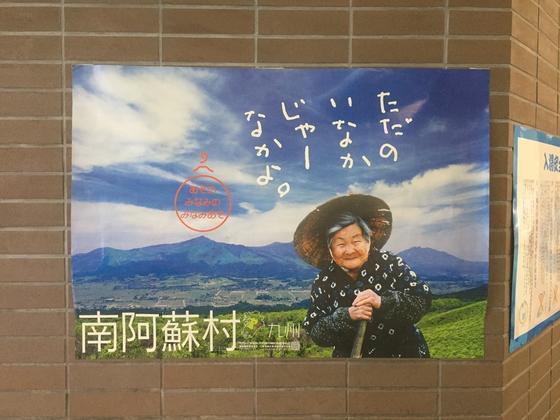 南阿蘇村のポスター