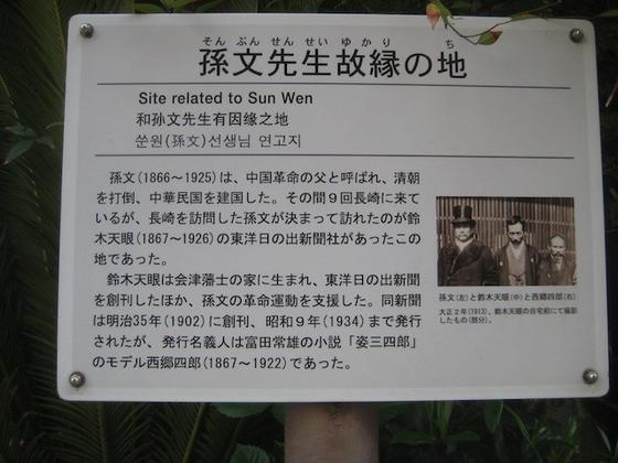 孫文先生故縁の地