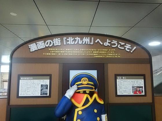 漫画の街「北九州」へようこそ!