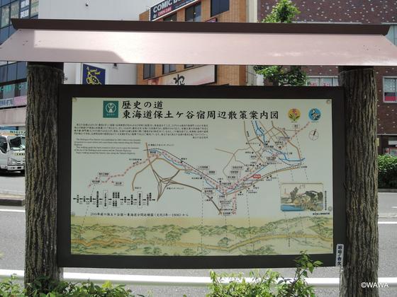 歴史の道 東海道保土ヶ谷宿周辺散策案内図