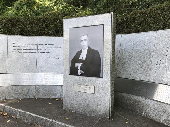 パール判事の碑