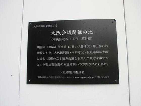 大阪会議開催の地